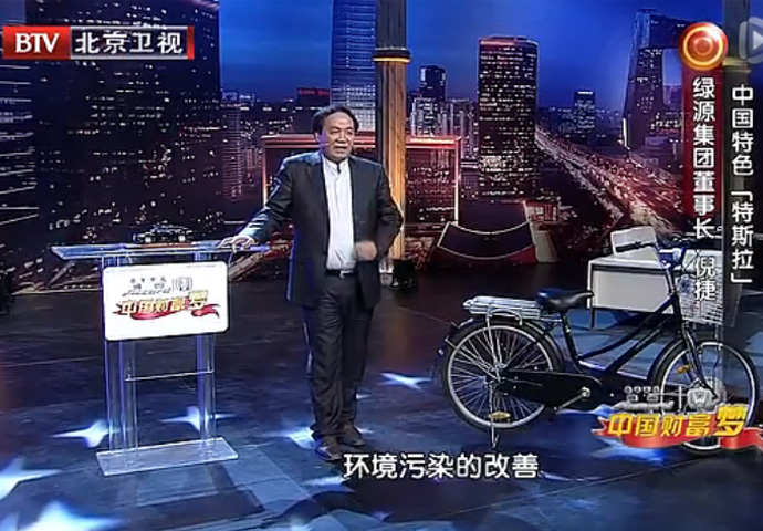 北京卫视《中国财富梦》