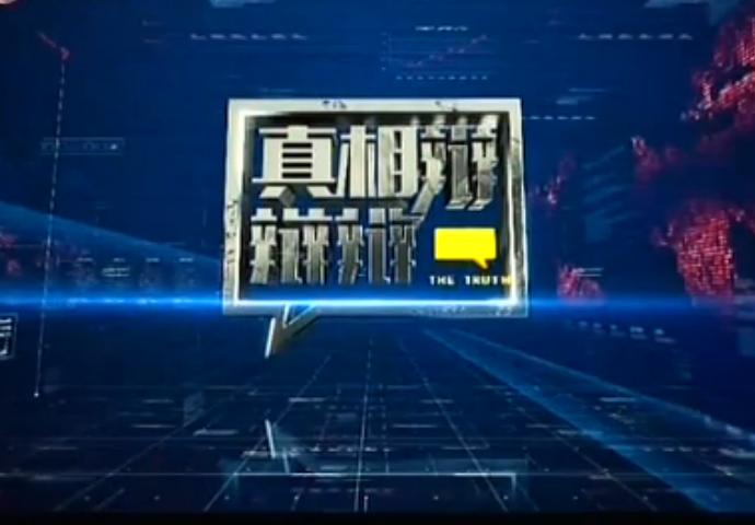 云南卫视《真相辩辩辩》