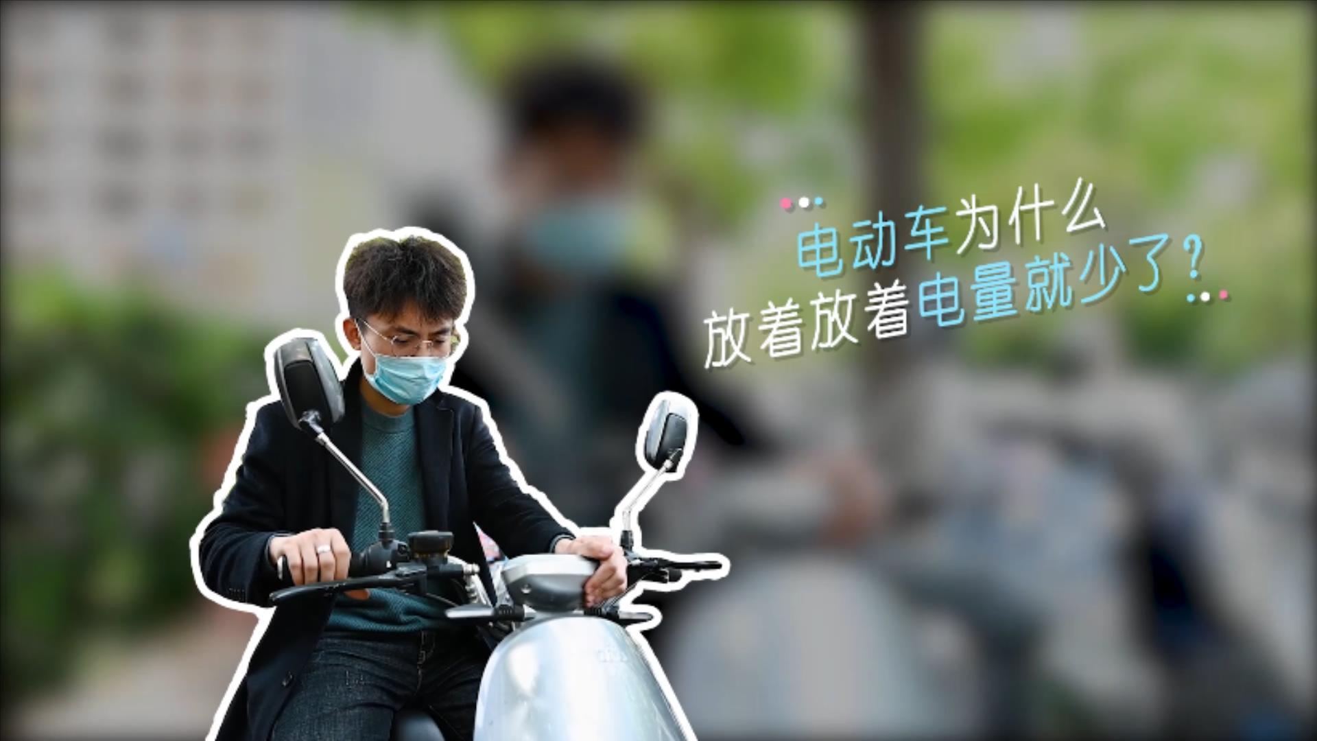 总裁说车第2期:电动车放着不骑,电量却越来越少,正常吗?