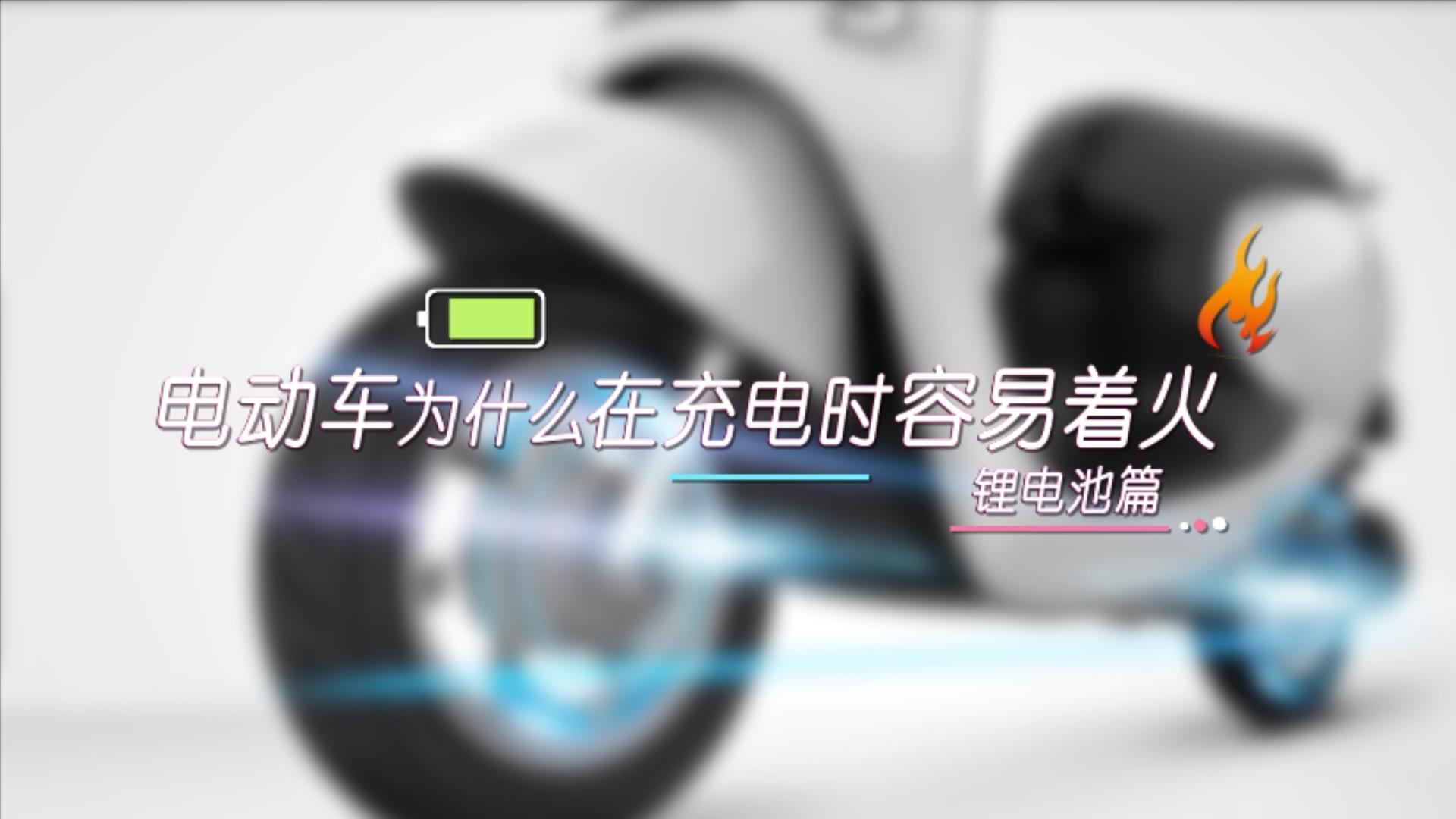 总裁说车第5期:锂电池充电时,为什么容易着火