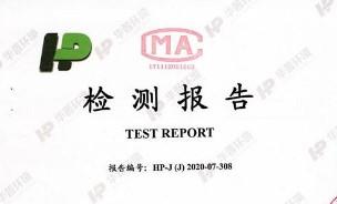 浙江绿源电动车有限公司土壤现状检测报告