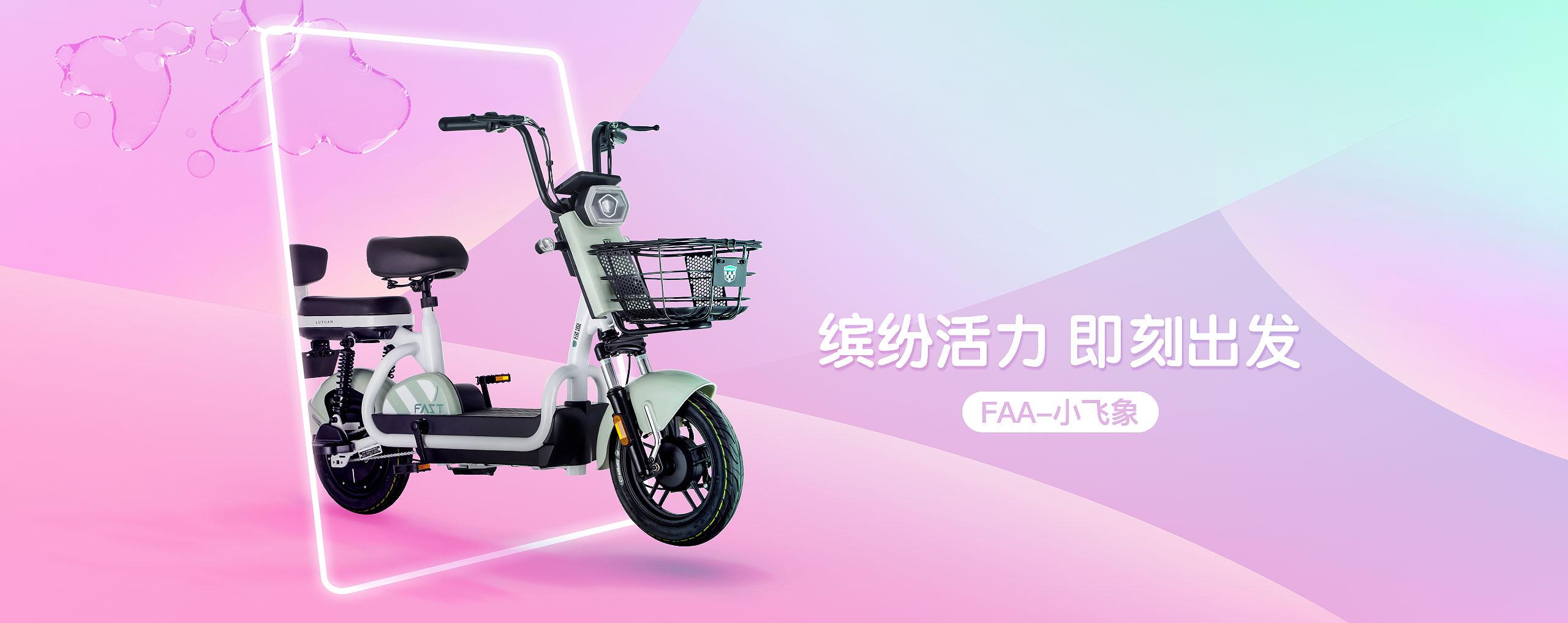 电动自行车-Banner2